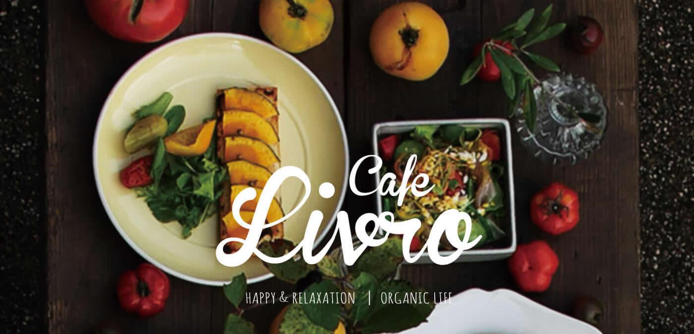 岡山県津山市のカフェ「カフェリブロ CafeLivro」