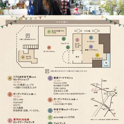 A4巻三つ折り_裏面(内側)_2016最終