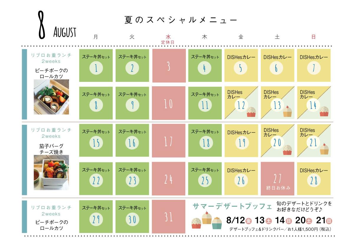 A4メニュー中_カレンダー8月最終