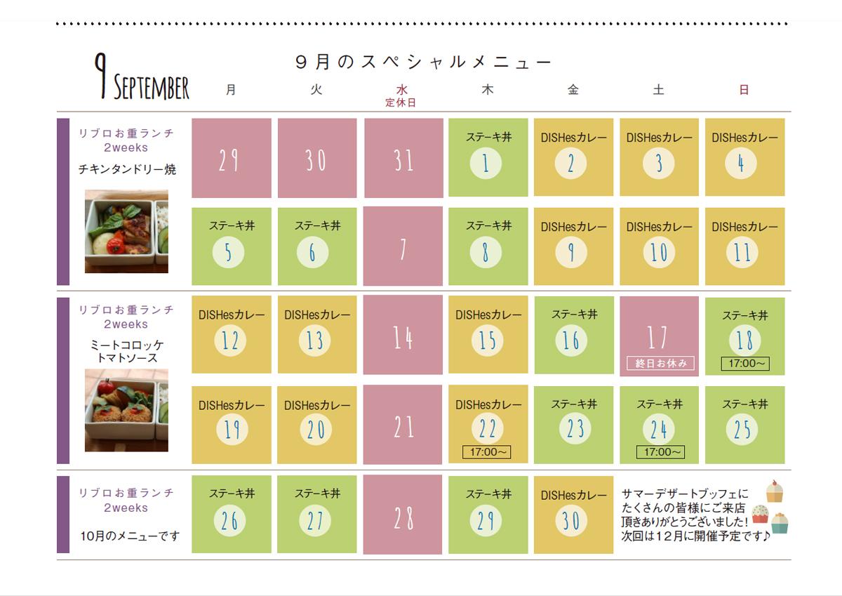 A4メニュー中_カレンダー9月最終