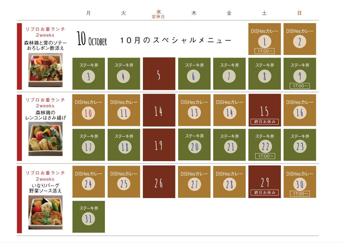 A4メニュー中_カレンダー10月最終