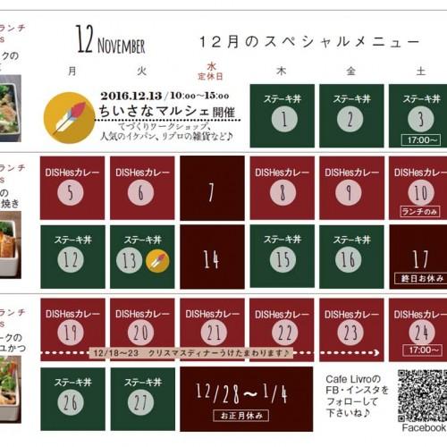 A4メニュー中_カレンダー12月最終