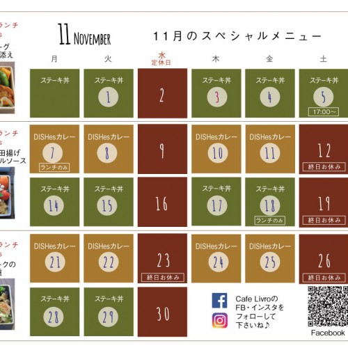 A4メニュー中_カレンダー11月最終