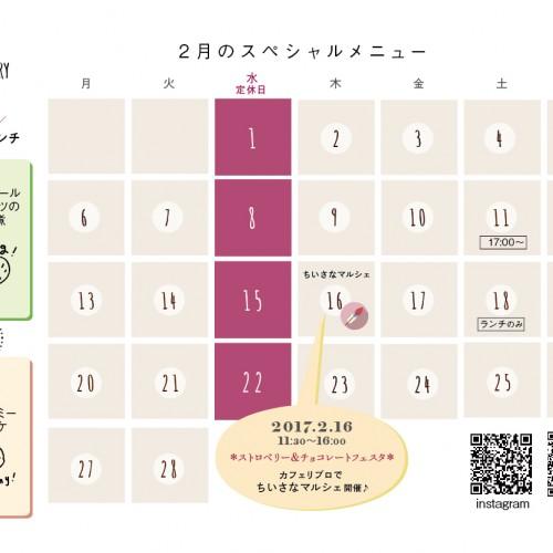 A4メニュー中_カレンダー2月最終