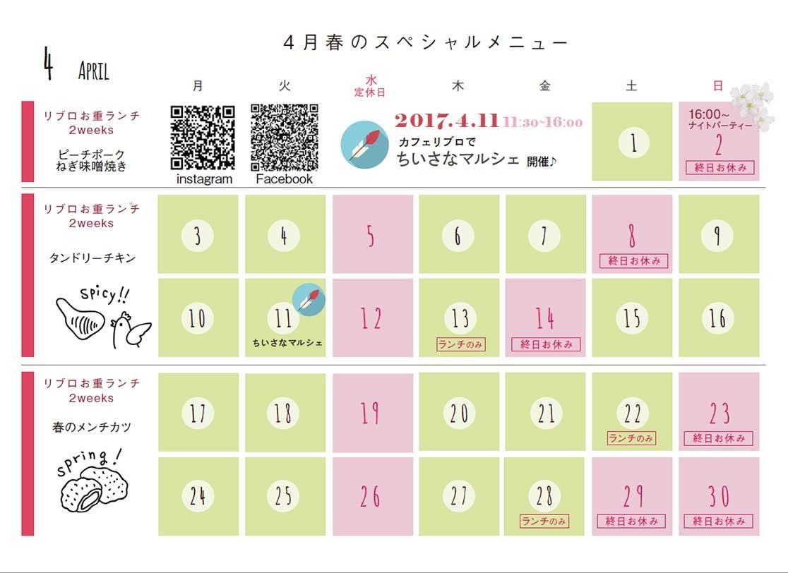 A4メニュー中_カレンダー4月最終
