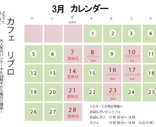H29.3-営業カレンダー 新