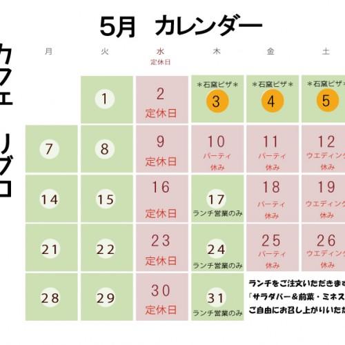 201805営業カレンダー