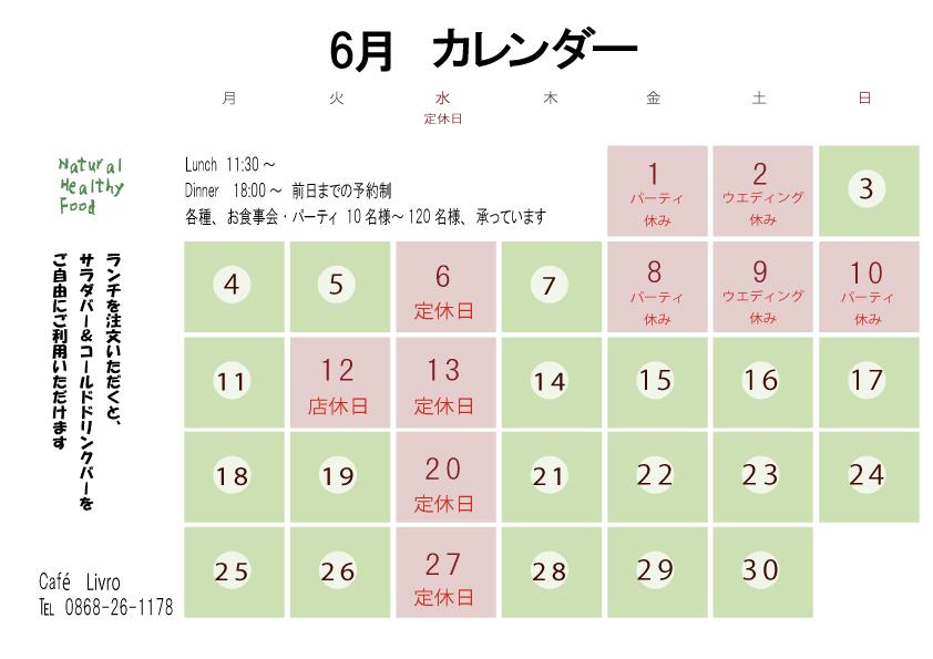 カフェ 営業カレンダー