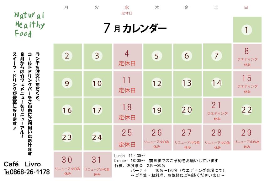 【毎月更新】 カフェ 営業カレンダー